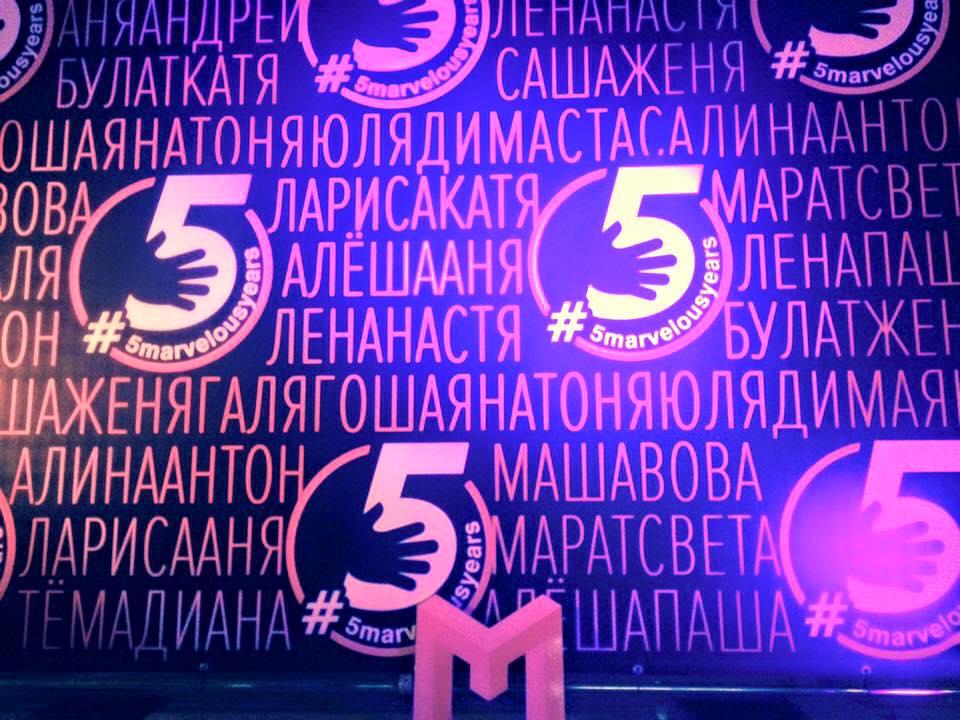 пятилетие агентства Marvelous