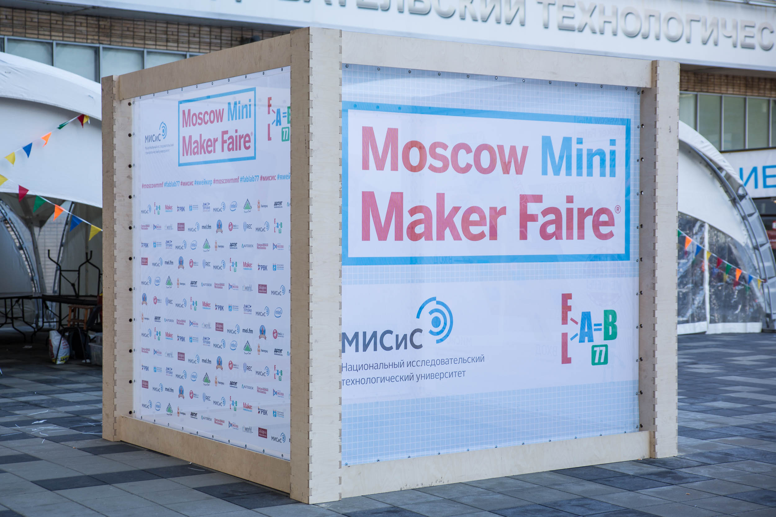 Make Fabrication Studio на Mini Makers Fair