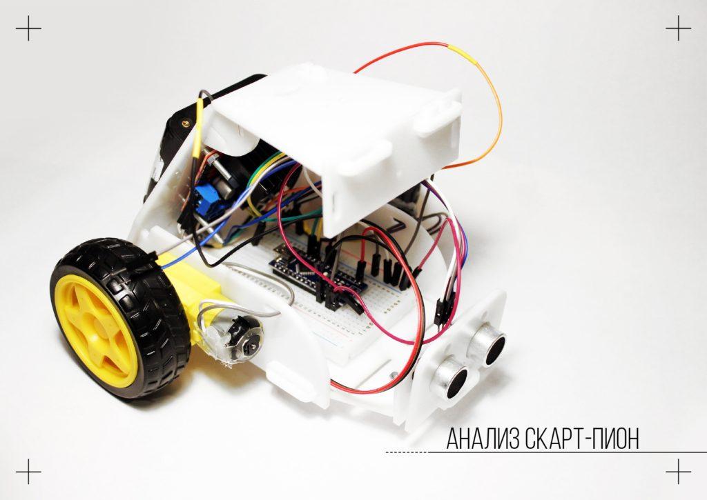 Робот Скарт-ПИОН
