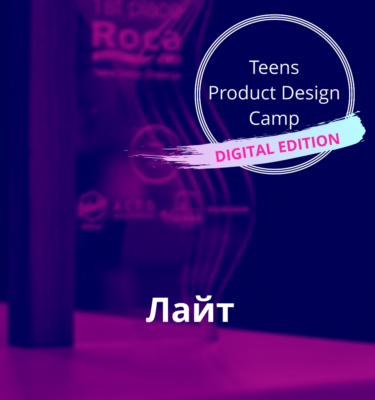 Teens Product Design Camp Лайт