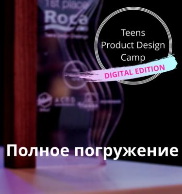 Teens Product Design Camp Полное погружение